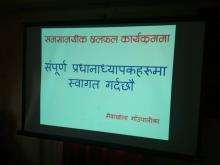 सम्पूर्ण बिद्यालयहरुका प्र.अ ज्यूहरु सँग समसामयिक विषयमा छलफल कार्यक्रम